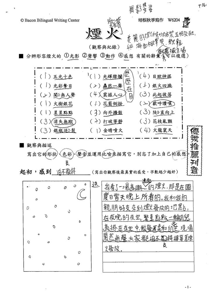 103W6204梁宸葦 (1)