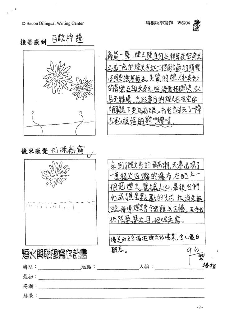 103W6204梁宸葦 (2)