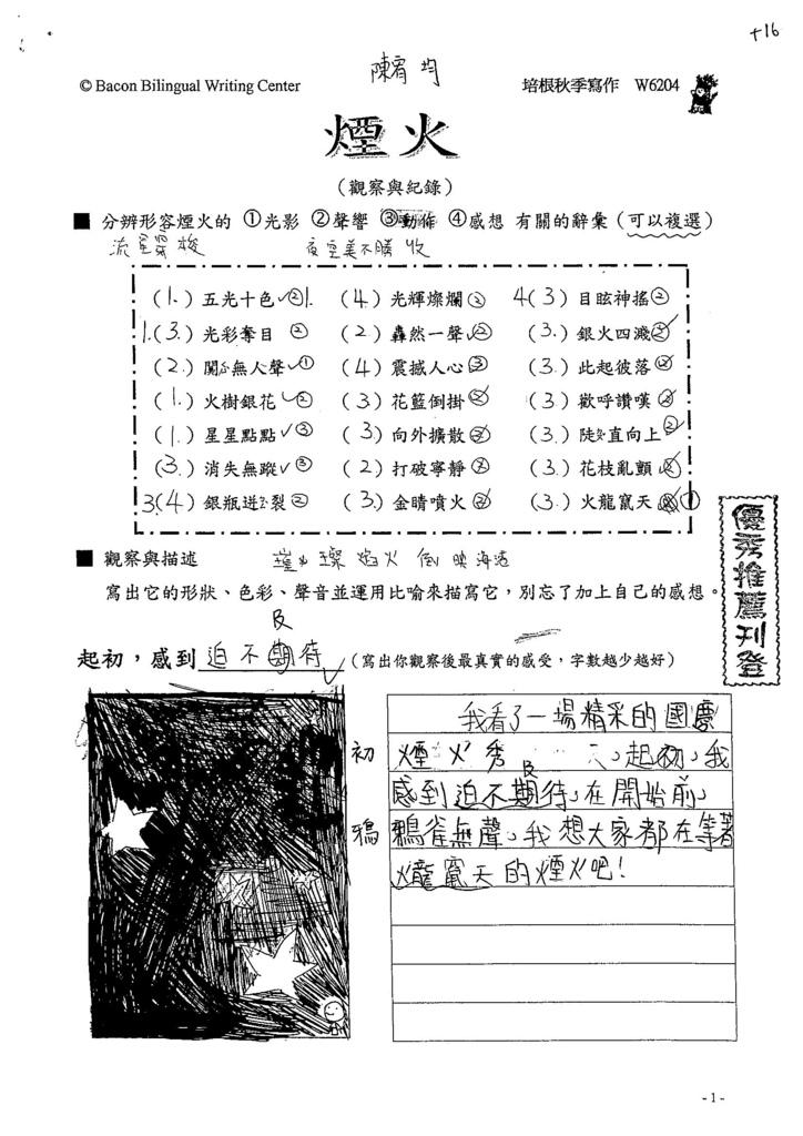103W6204陳宥均 (1)