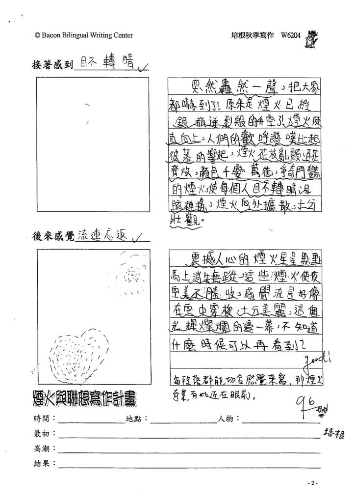 103W6204陳宥均 (2)
