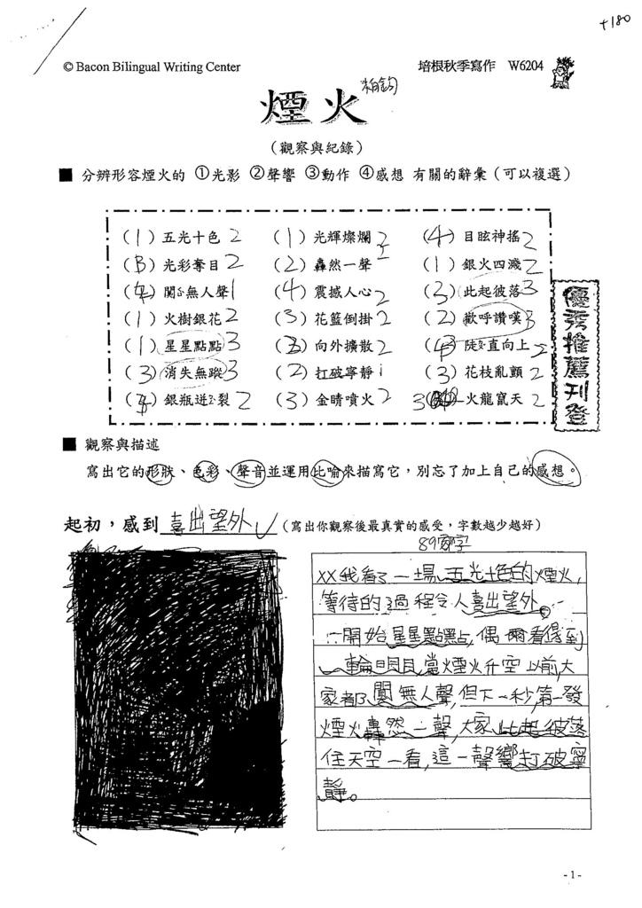 103W6204彭柏鈞 (1)