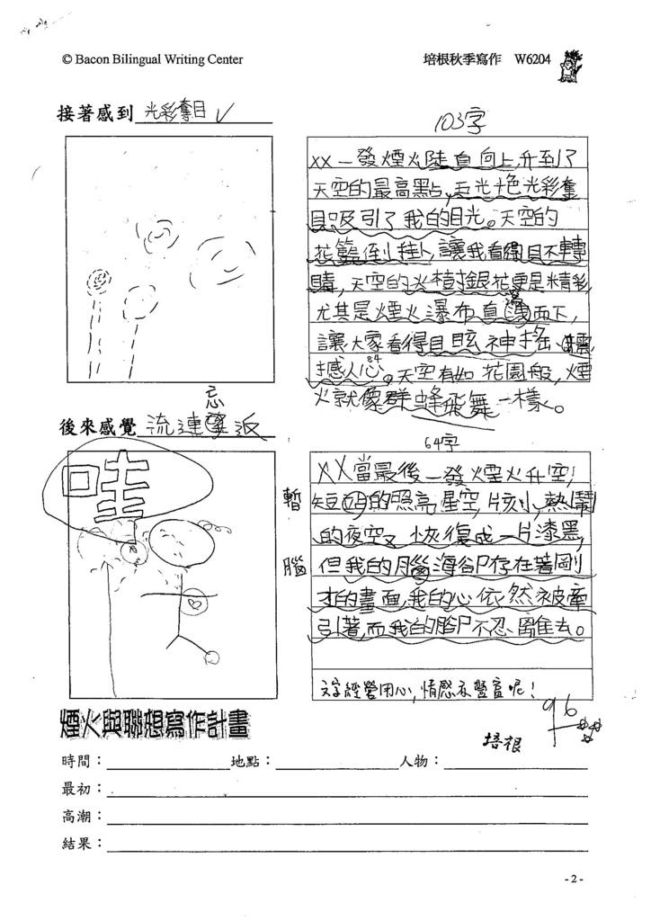 103W6204彭柏鈞 (2)