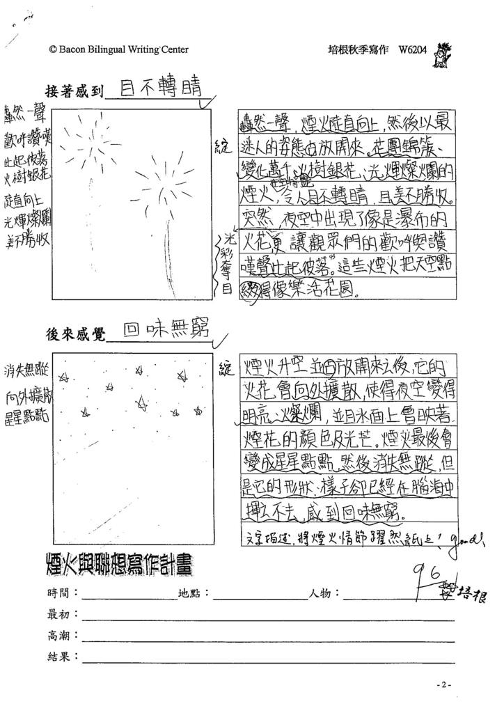 103W6204蕭芳羽 (2)