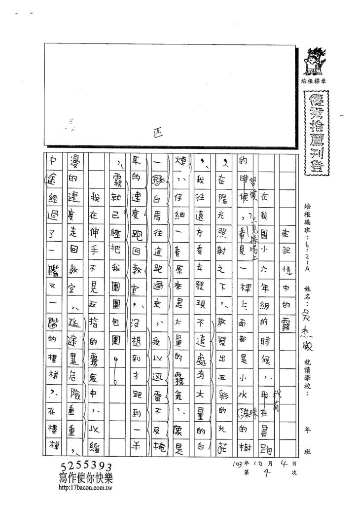 103WA204吳杰威 (1)