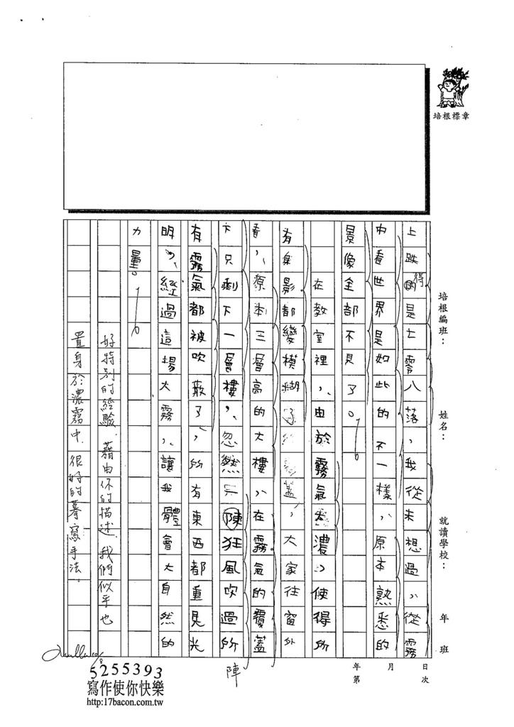 103WA204吳杰威 (2)