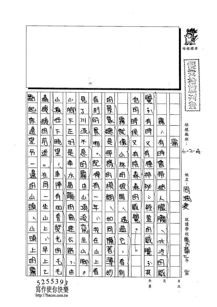 103WA204周瑀凌 (1)