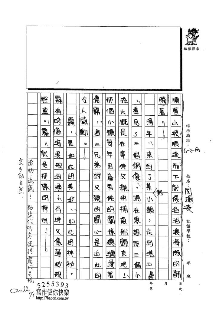103WA204周瑀凌 (2)