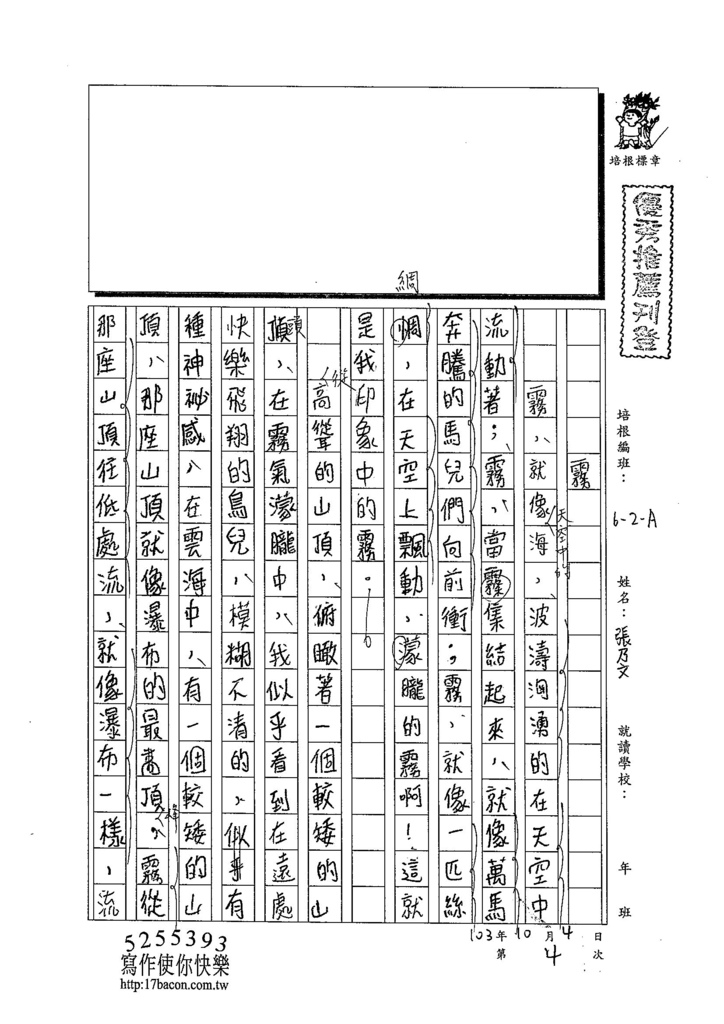 103WA204張乃文 (1)