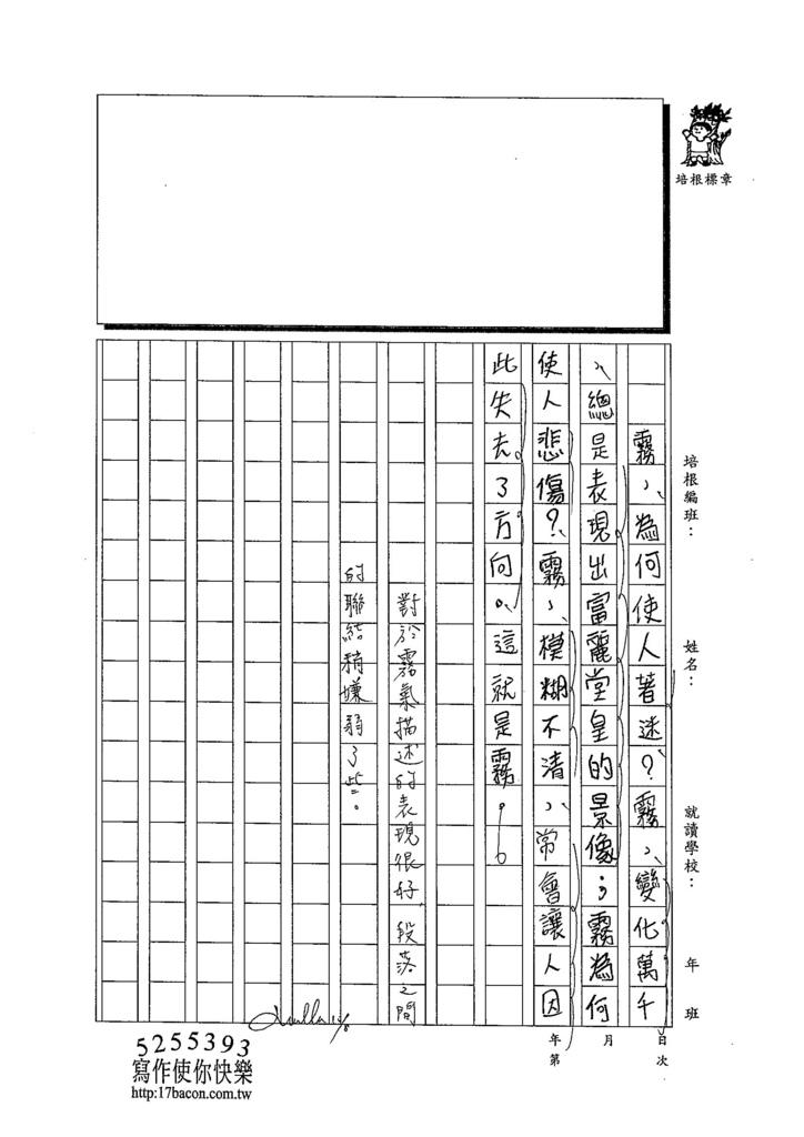 103WA204張乃文 (3)