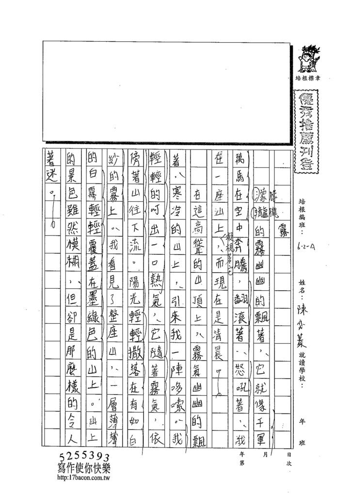 103WA204陳奕蓁 (1)