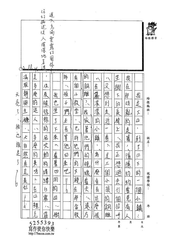 103WA204陳奕蓁 (2)