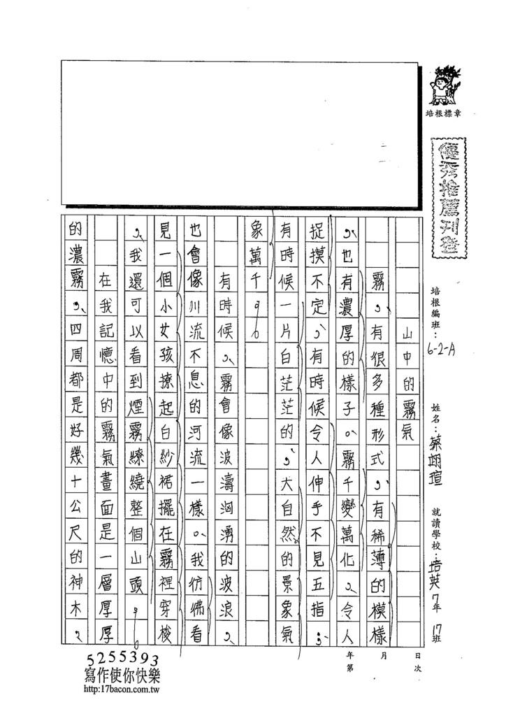 103WA204蔡翊瑄 (1)