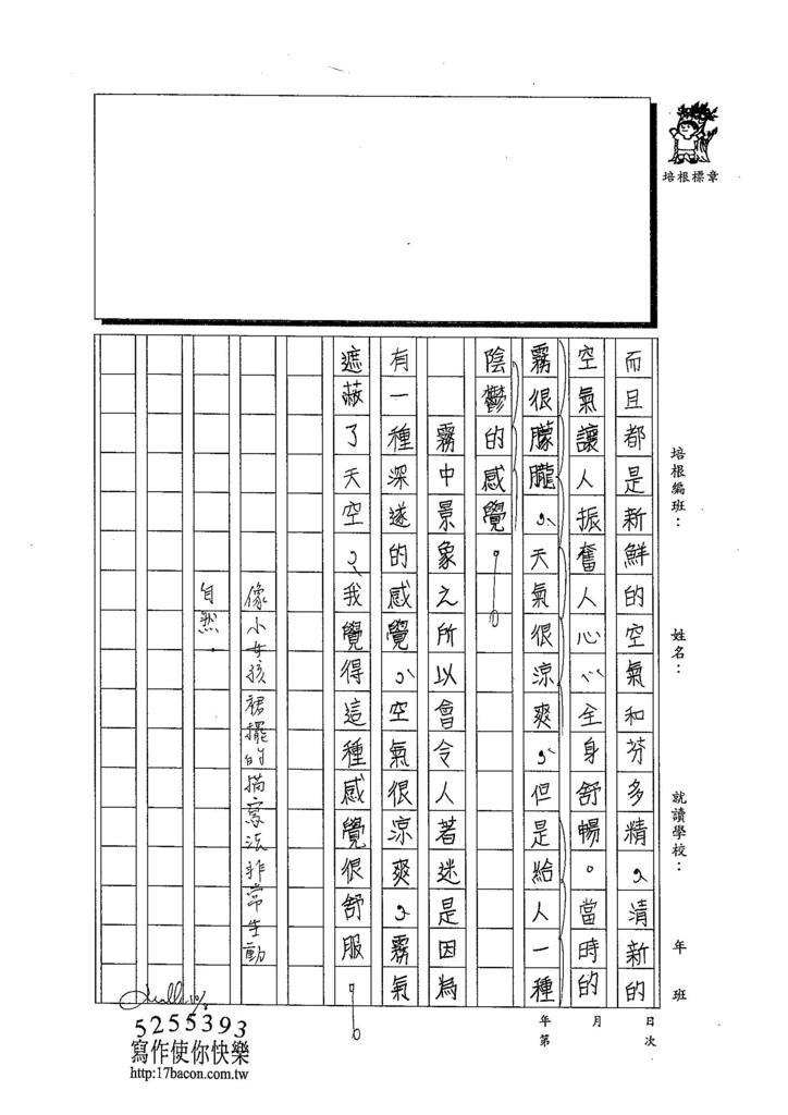 103WA204蔡翊瑄 (2)