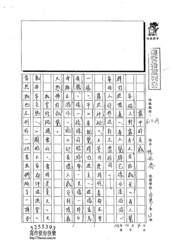 103WA204陳依德 (1)