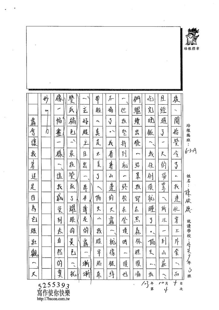 103WA204陳依德 (2)