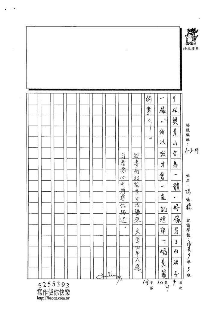 103WA204陳依德 (3)