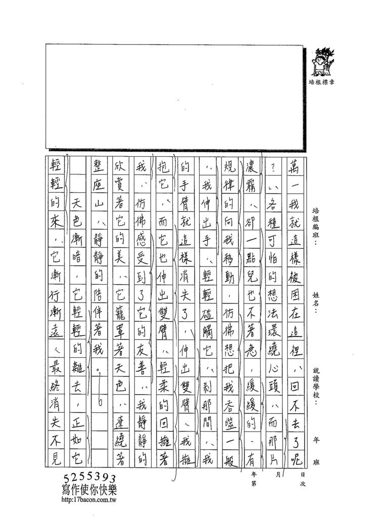 103WA204蔡維怡 (2)
