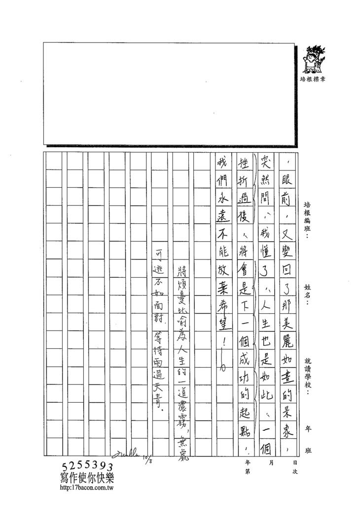 103WA204蔡維怡 (3)