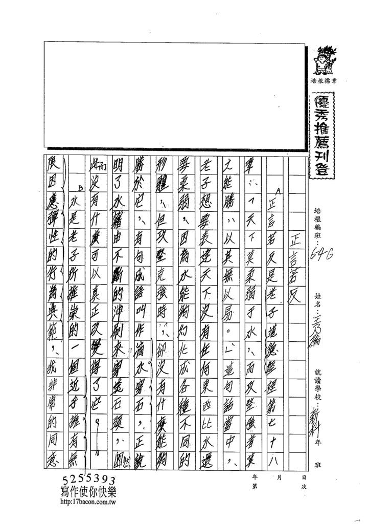 103WG204王乃綸 (1)