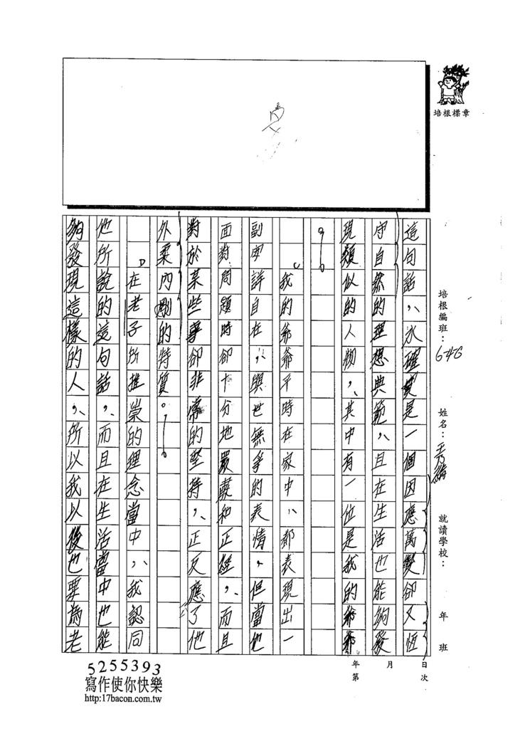 103WG204王乃綸 (2)