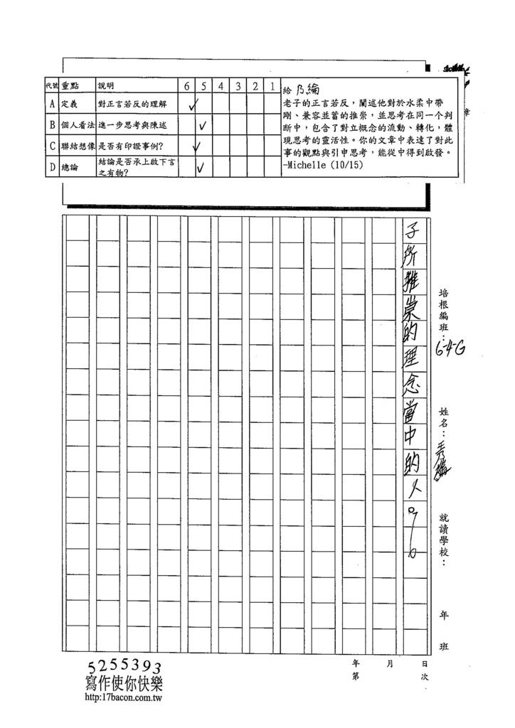 103WG204王乃綸 (3)
