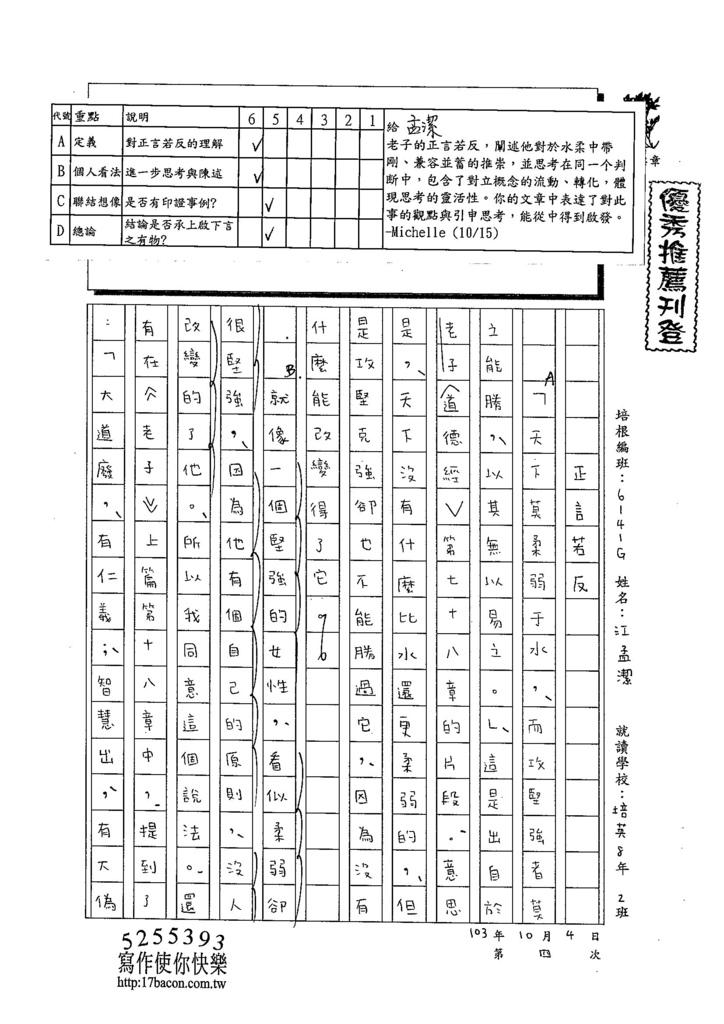103WG204江孟潔 (1)
