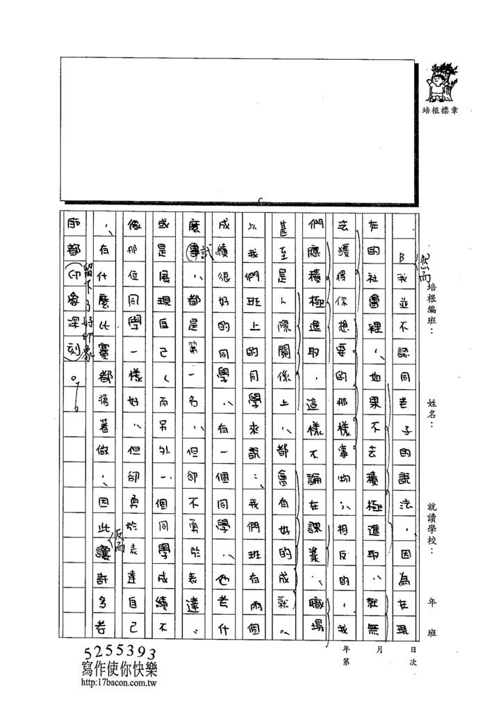 103WG204吳蕙旻 (2)