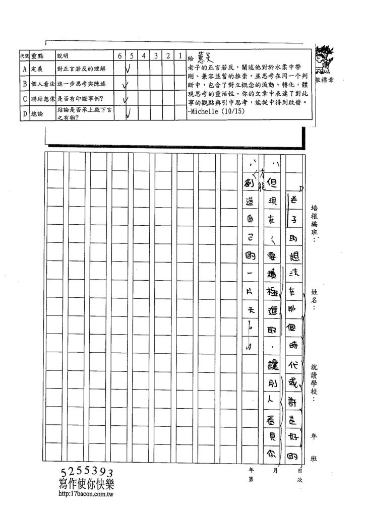 103WG204吳蕙旻 (3)