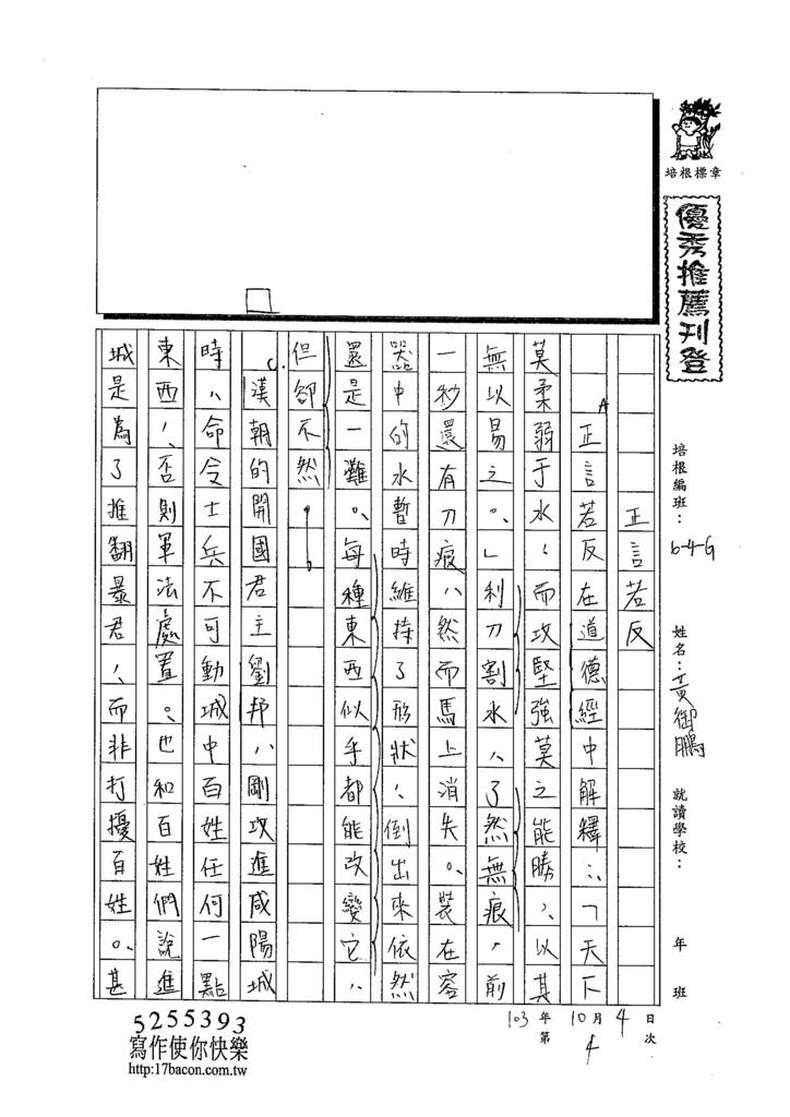 103WG204黃御鵬 (1)