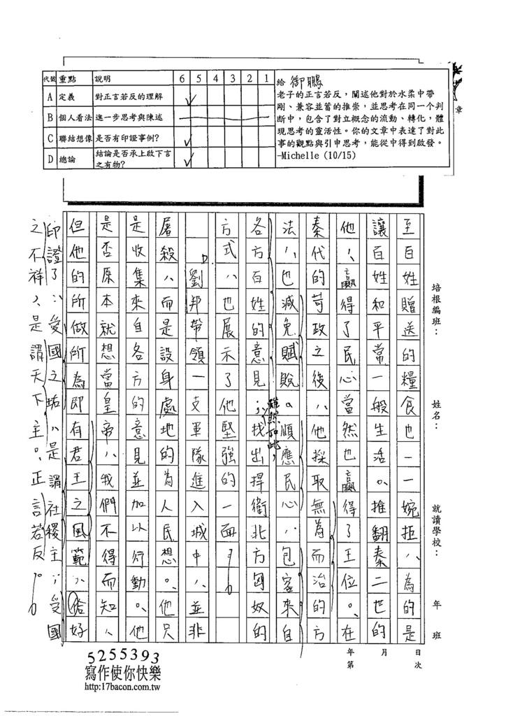 103WG204黃御鵬 (2)