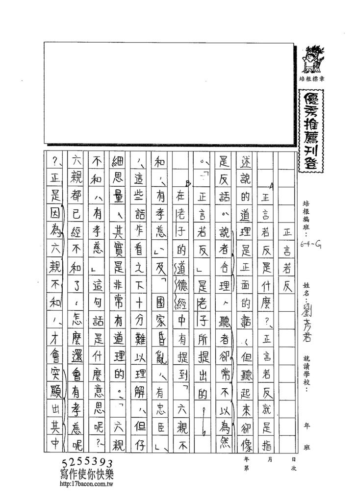 103WG204劉彥君 (1)
