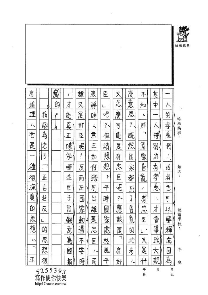 103WG204劉彥君 (2)