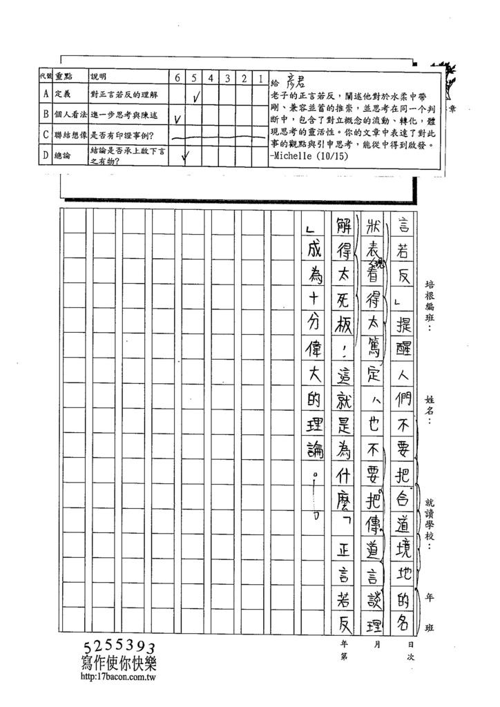 103WG204劉彥君 (3)