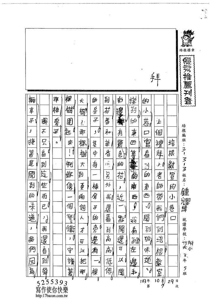 103W3207鍾耀緯 (1)