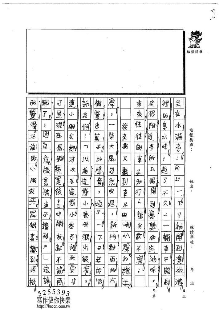 103W3207鍾耀緯 (2)