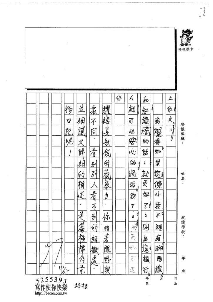 103W3207鍾耀緯 (3)