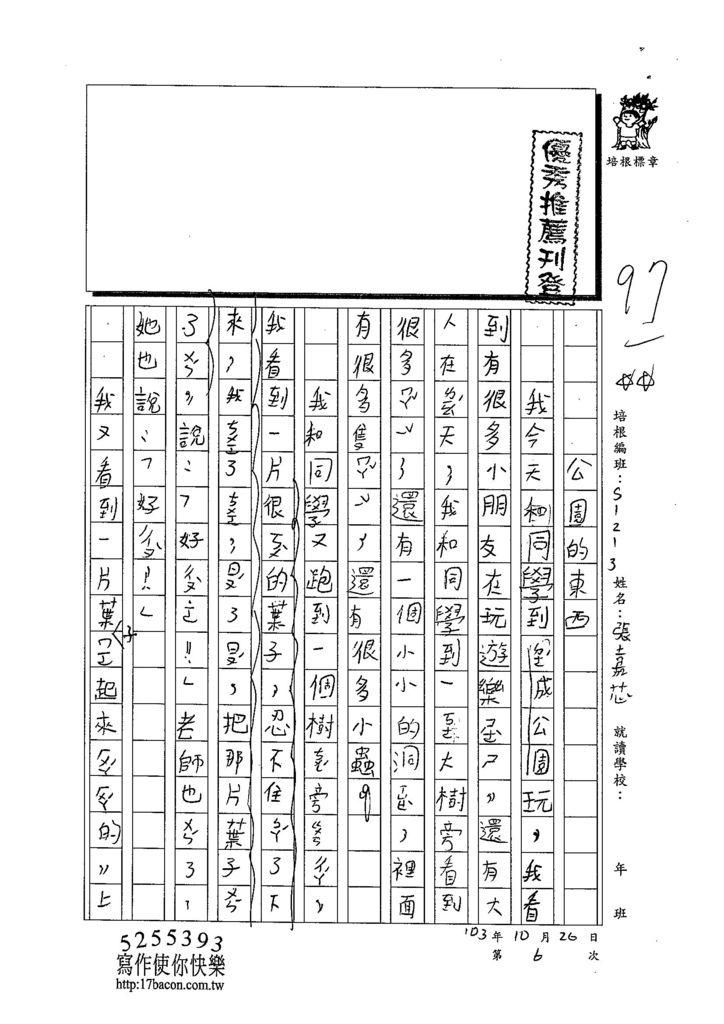 103W3206張嘉芯 (1)