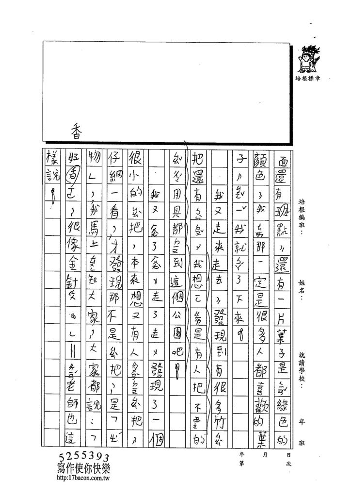 103W3206張嘉芯 (2)