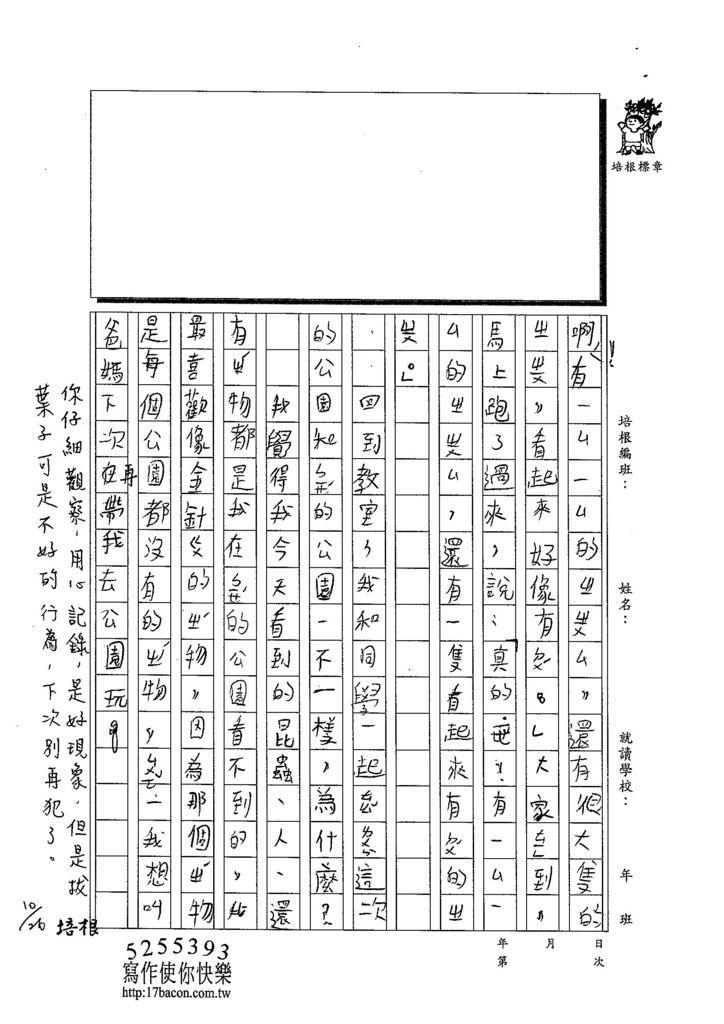 103W3206張嘉芯 (4)