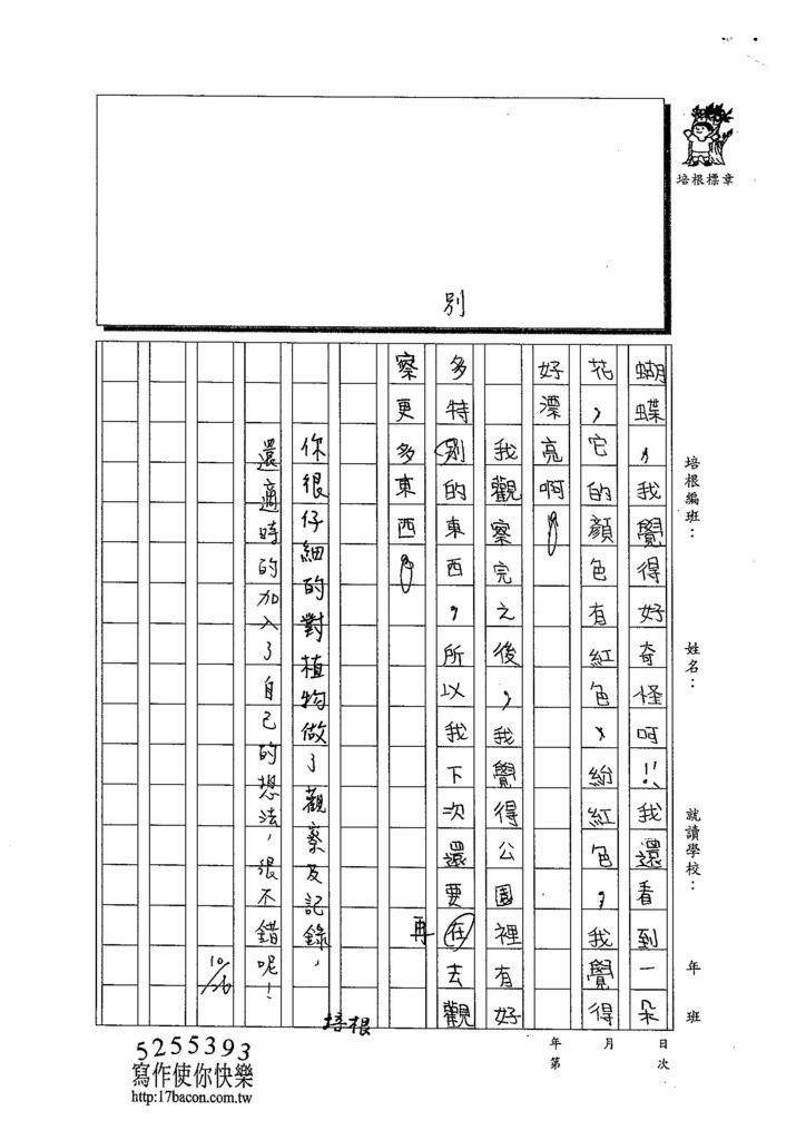 103W3206莊婷臻 (2)