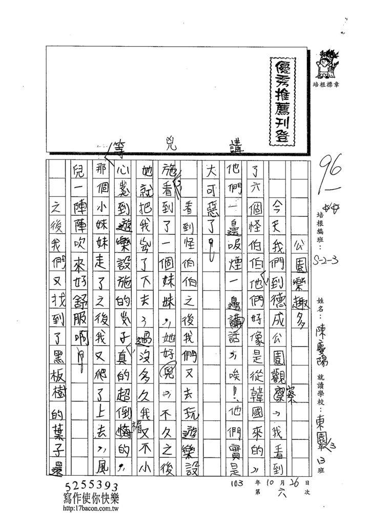 103W3206陳慶陽 (1)