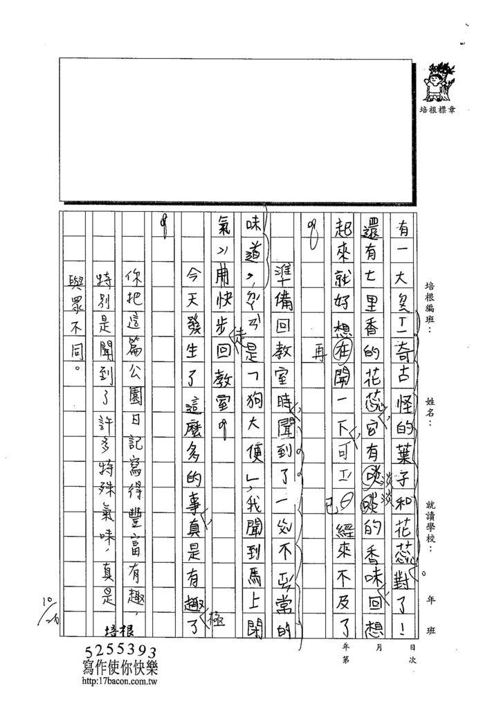 103W3206陳慶陽 (2)