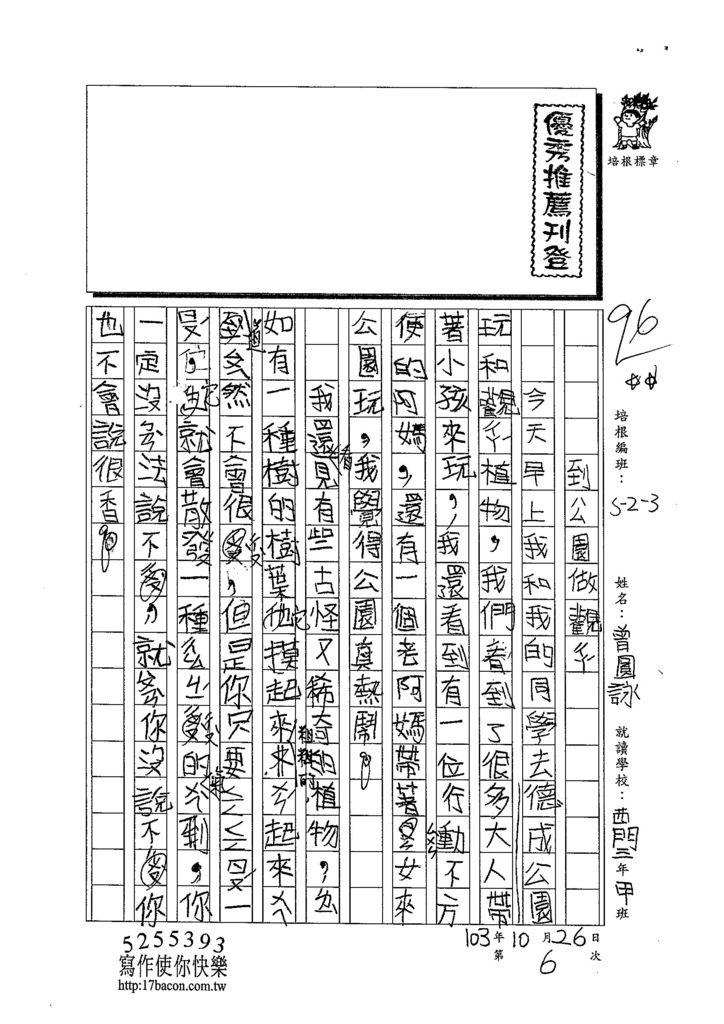 103W3206曾圓詠 (1)
