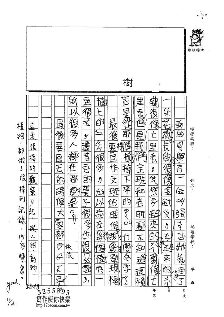 103W3206曾圓詠 (2)