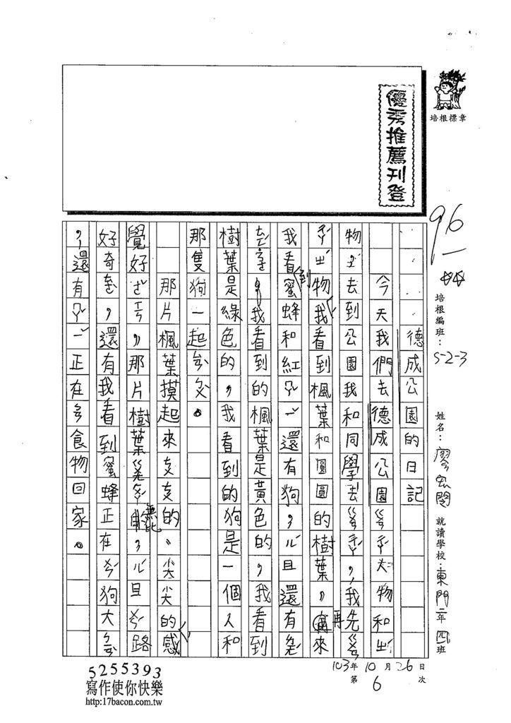 103W3206廖宏閔 (1)