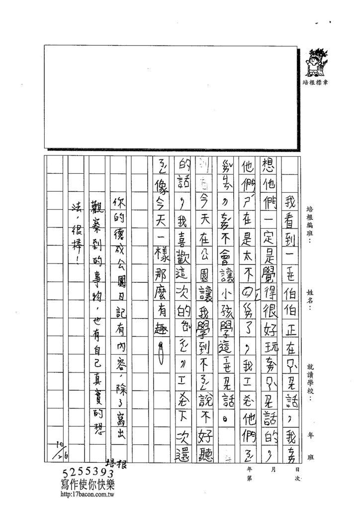 103W3206廖宏閔 (2)