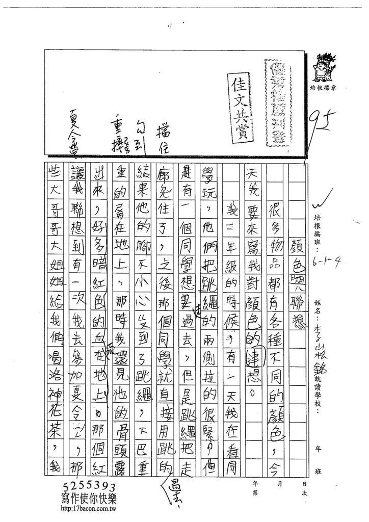 103W4206李崧銘 (1)