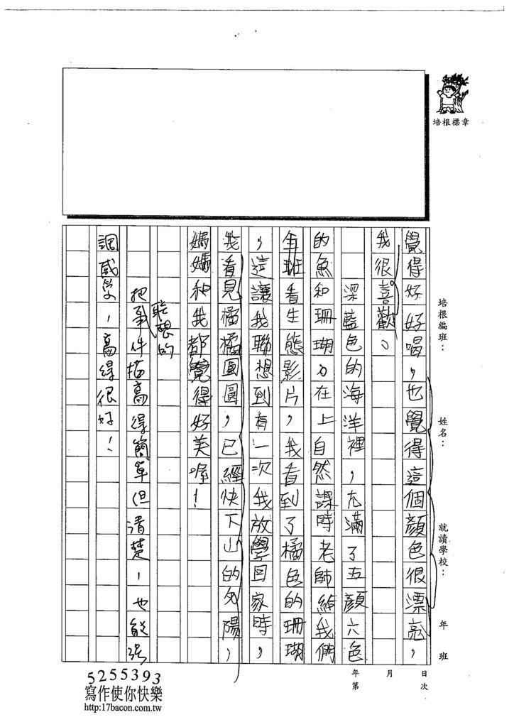 103W4206李崧銘 (2)
