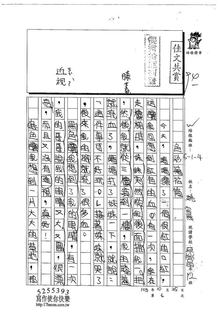 103W4206姚宣辰 (1)