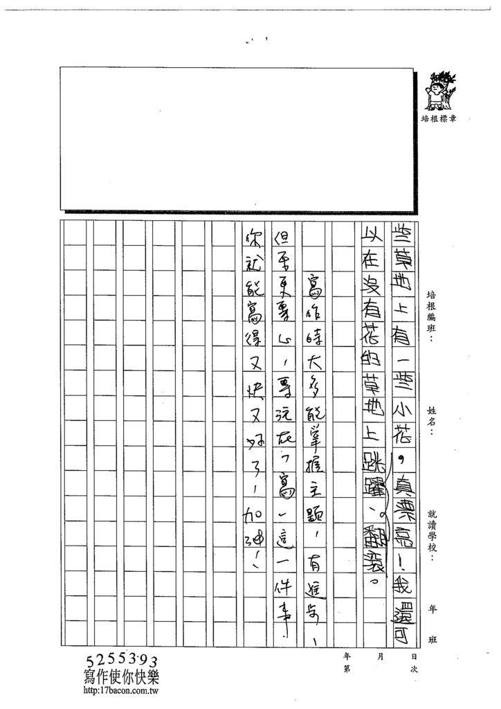 103W4206姚宣辰 (2)